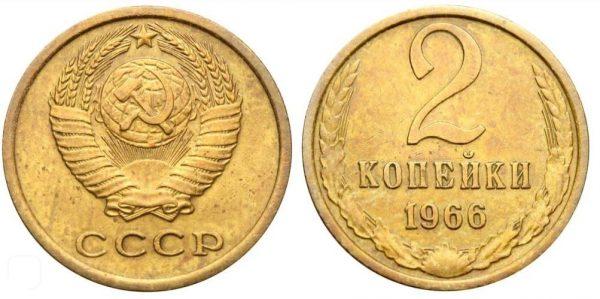 советские 2 копейки 1966 года