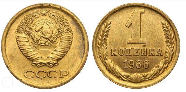 советская 1 копейка 1966 года