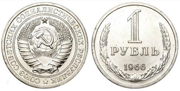 советский рубль 1966 года
