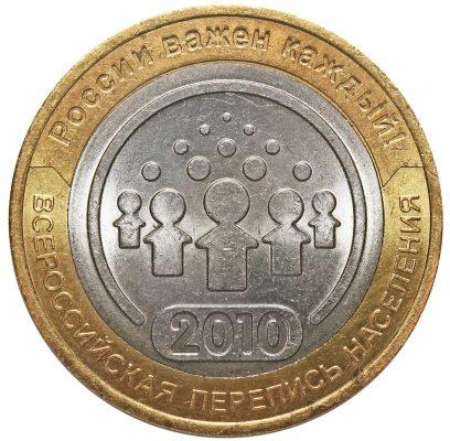 аверс десятирублевой монеты 2010 года Перепись населения