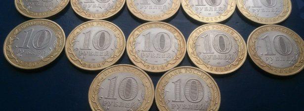 десятирублевые памятные монеты Перепись населения