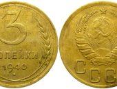 советские 3 копейки 1940 года