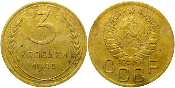 аверс и реверс 3-копеечной монеты 1940 года