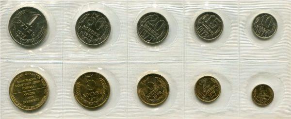 набор советских монет 1973 года