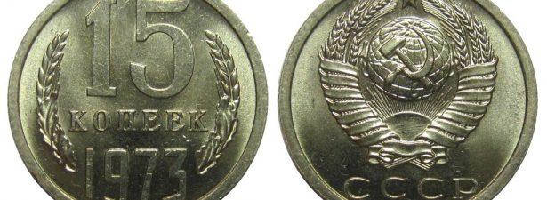 советские 15 копеек 1973 года