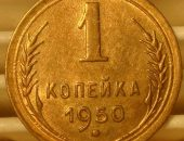 советская копейка 1950 года чеканки
