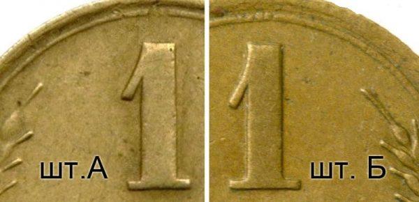 различия монет 1 копейка 1950 года