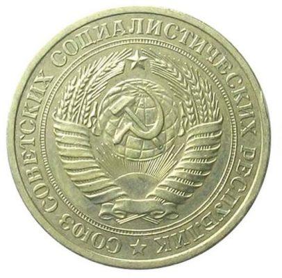 аверс 1 рубля 1978 года