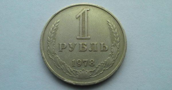 реверс 1 рубля 1978 года