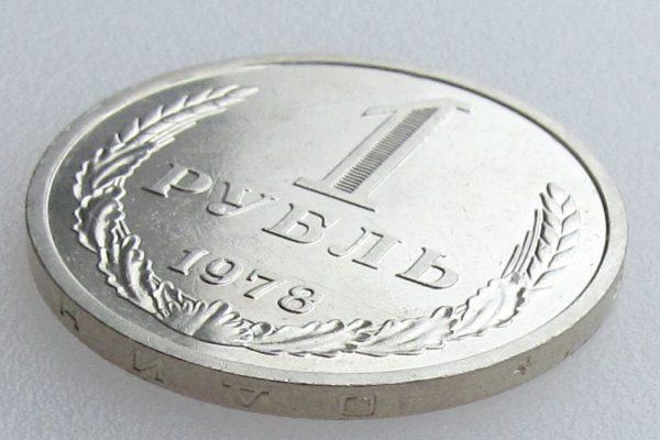 советский рубль 1978 года