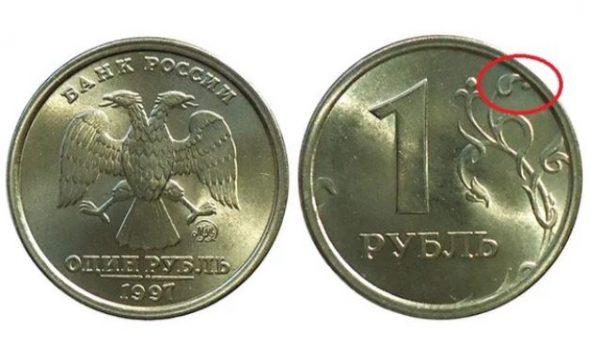 доргостоящий рубль 1997 года