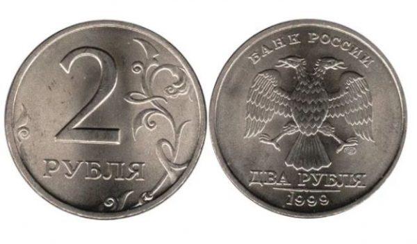 2 рубля 1999 года