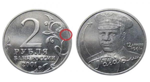 2 рубля 2001 года с Гагариным