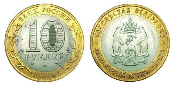 10 рублей 2010 года Ямало-Ненецкий автономный округ