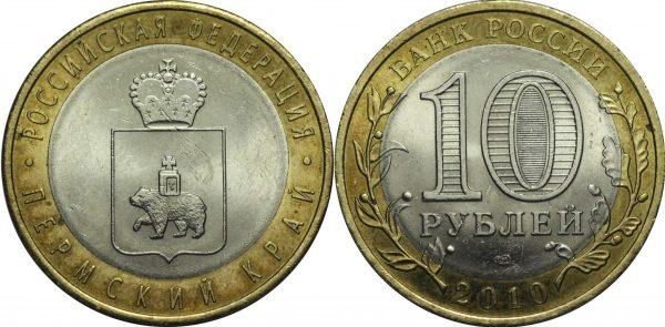 10 рублей 2010 года Пермский край