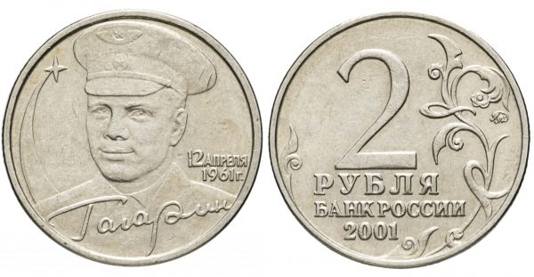2 рубля 2001 года с Юрием Гагариным