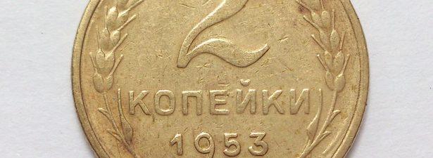 советские 2 копейки 1953 года чеканки
