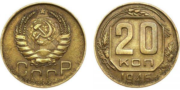 ценные 20 копеек 1945 года