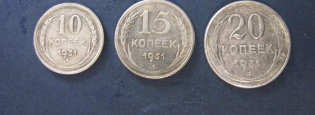 10. 15. 20 копеек 1931 года