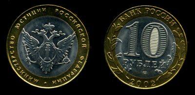 10 рублей 2002 года Министерство юстиции