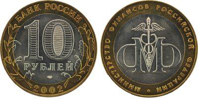 10 рублей 2002 года Министерство финансов