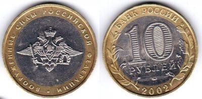 10 рублей 2002 года Вооруженные силы Российской Федерации