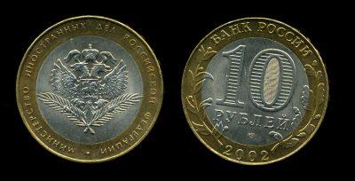10 рублей 2002 года Министерство иностранных дел