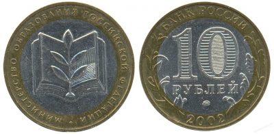 10 рублей 2002 Министрество образования
