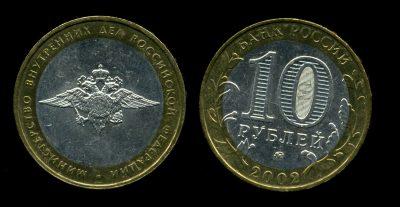 10 рублей 2002 года Министерство внутренних дел