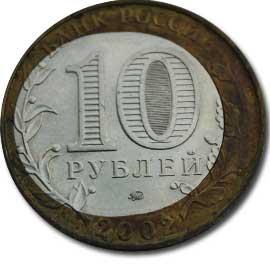 10 рублей 2002 года с браком