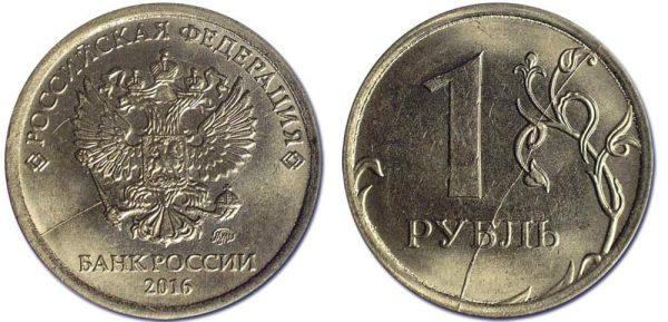 рубль 2016 года с дефектом