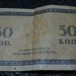 бумажные 50 копеек Российской империи
