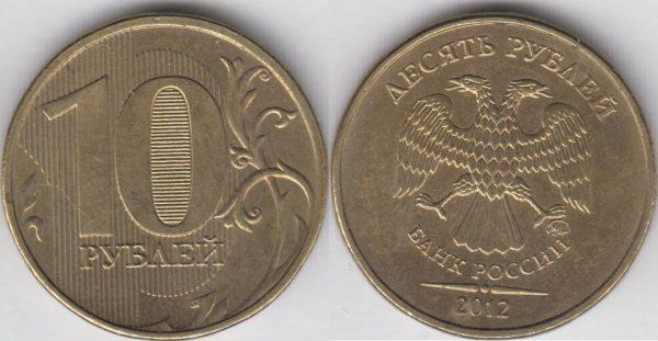 аверс и реверс 10 рублей 2012 года