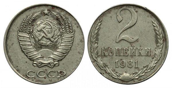 редкие 2 копейки 1981 года