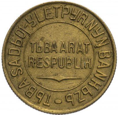 аверс тувинских 3 копеек 1934 года