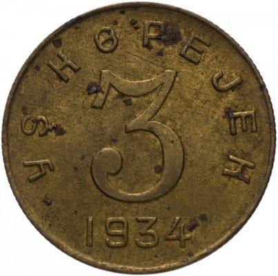 реверс тувинских 3 копеек 1934 года