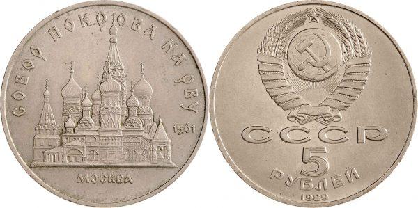 5 рублей 1989 года с Храмом Василия Блаженного