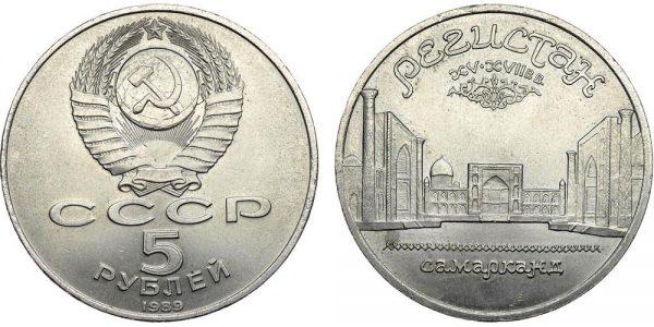 5 рублей 1989 года с площадью Регистан в Самарканде