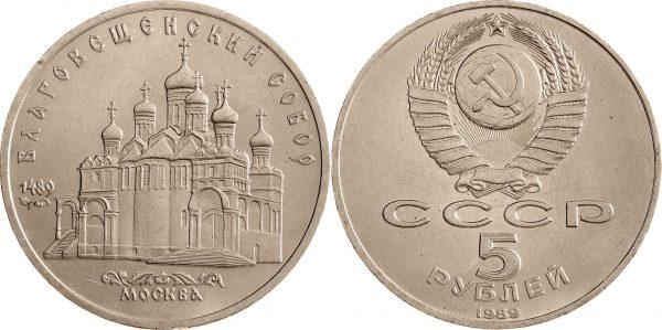 5 рублей 1989 года с благовещенским собором