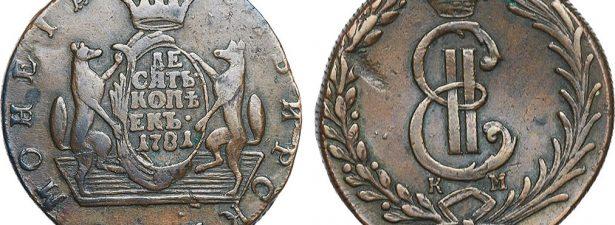 сибирская монета времен Екатерины II