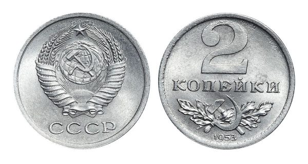 2 копейки 1953 года