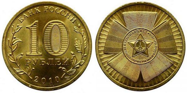 10 рублей 2010 года, посвященные 65-летию Победы
