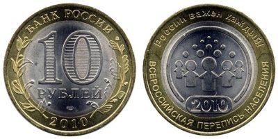 10 рублей 2010 года Всероссийская перепись населения
