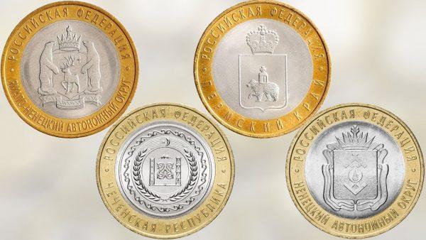 коммеморативные десятирублевые монеты 2010 года