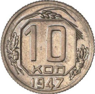 реверс 10 копеек 1947 года