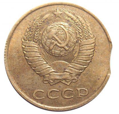 советская монета с выкусом