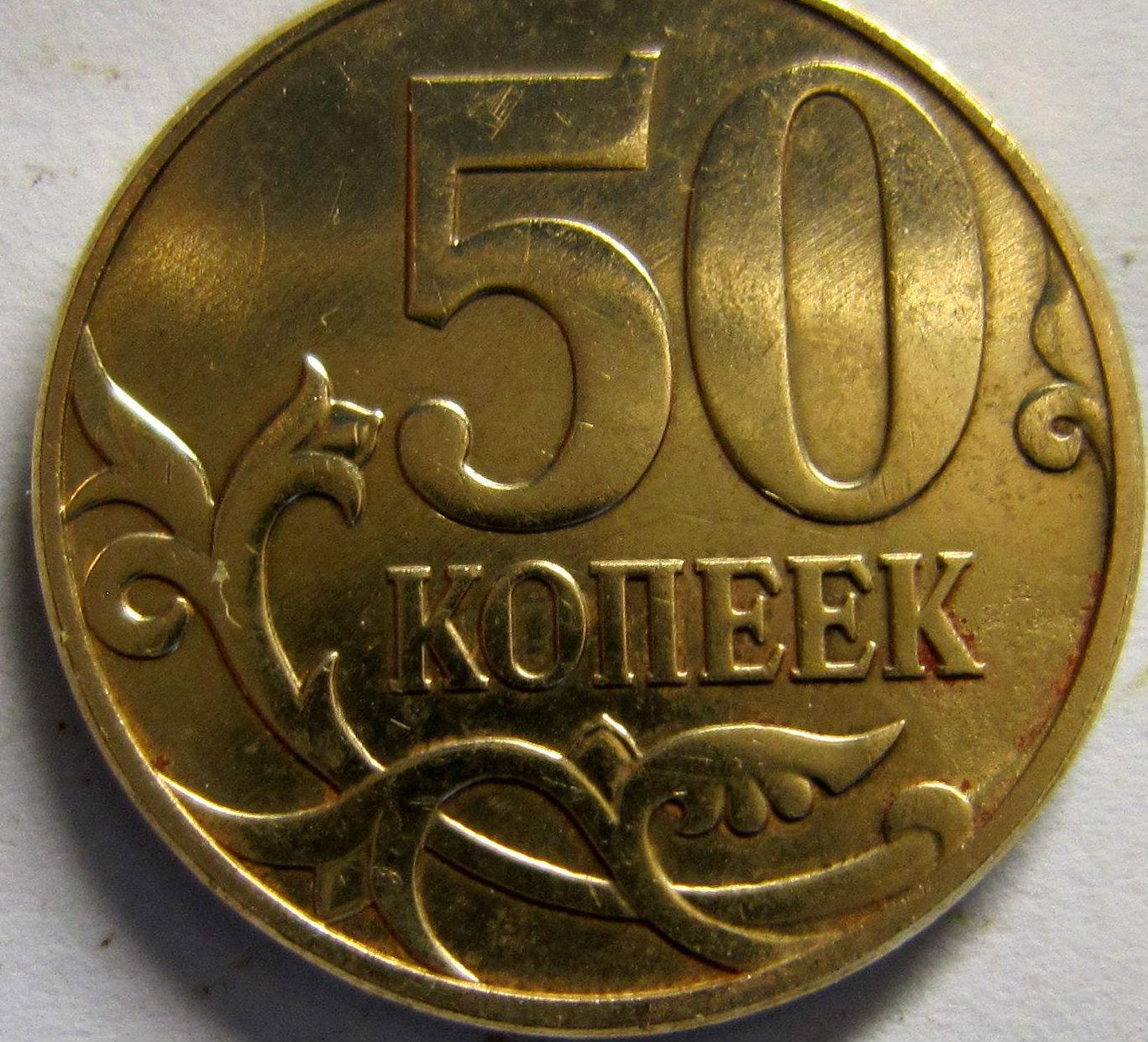 реверс 50 копеек 2010 года