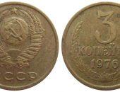 советские 3 копейки 1976 года