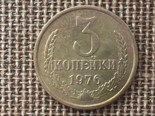 3 копейки 1976 года
