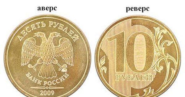 аверс и реверс десятирублевой монеты